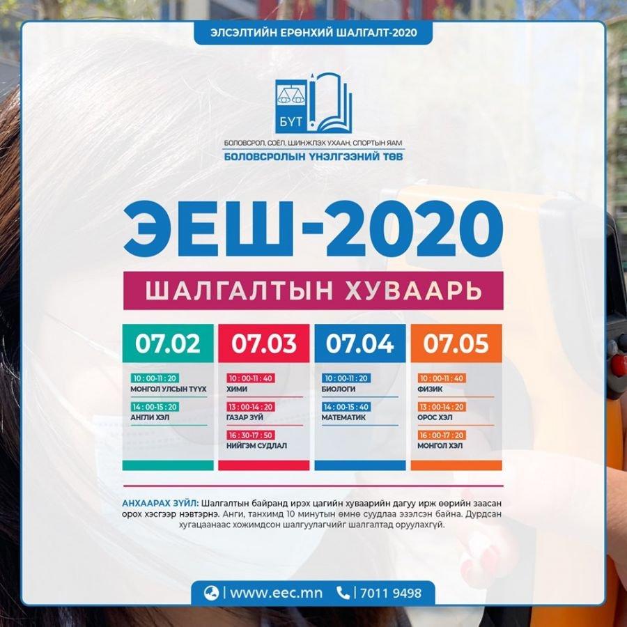 ЭЕШ: Монголын түүх, англи хэлний хичээлээр ЭЕШ эхэлнэ