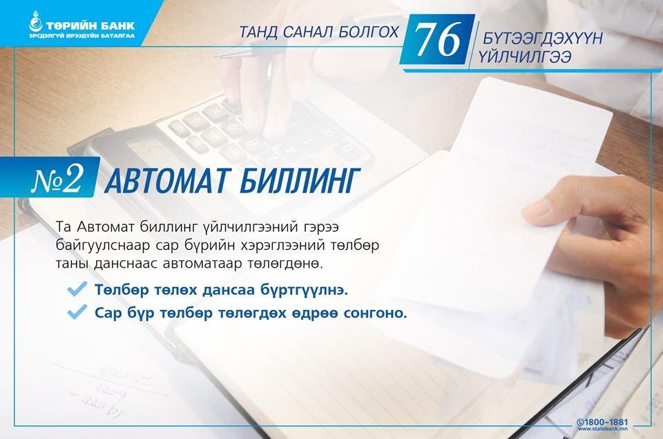 Танд санал болгох 76 бүтээгдэхүүн үйлчилгээ №2: АВТОМАТ БИЛЛИНГ