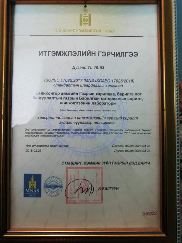 Баянхонгор аймгийн ГХБХБГ-ын Барилгын материалын сорилт шинжилгээний лаборатори давтан итгэмжлэгдлээ