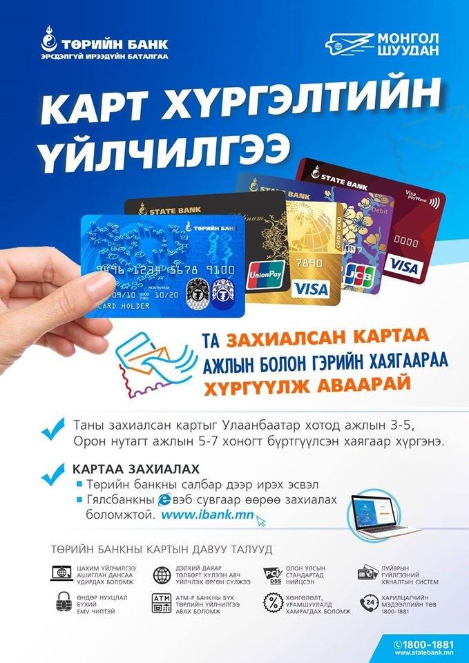 ТӨРИЙН БАНК: Захиалсан картаа ажлын болон гэрийн хаягаараа хүргүүлэн аваарай