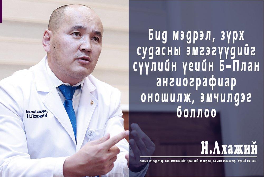 Н.ЛХАЖИЙ: Бид мэдрэл, зүрх судасны эмгэгүүдийг сүүлийн үеийн Би-План ангиографиар оношилж, эмчилдэг боллоо