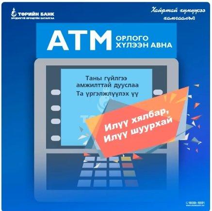 Төрийн банкны АТМ-с авч болох ҮЙЛЧИЛГЭЭНҮҮД
