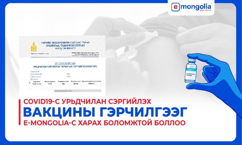 """Вакцинжуулалтын гэрчилгээг """"E-Mongolia"""" цахим хуудаснаас авна"""