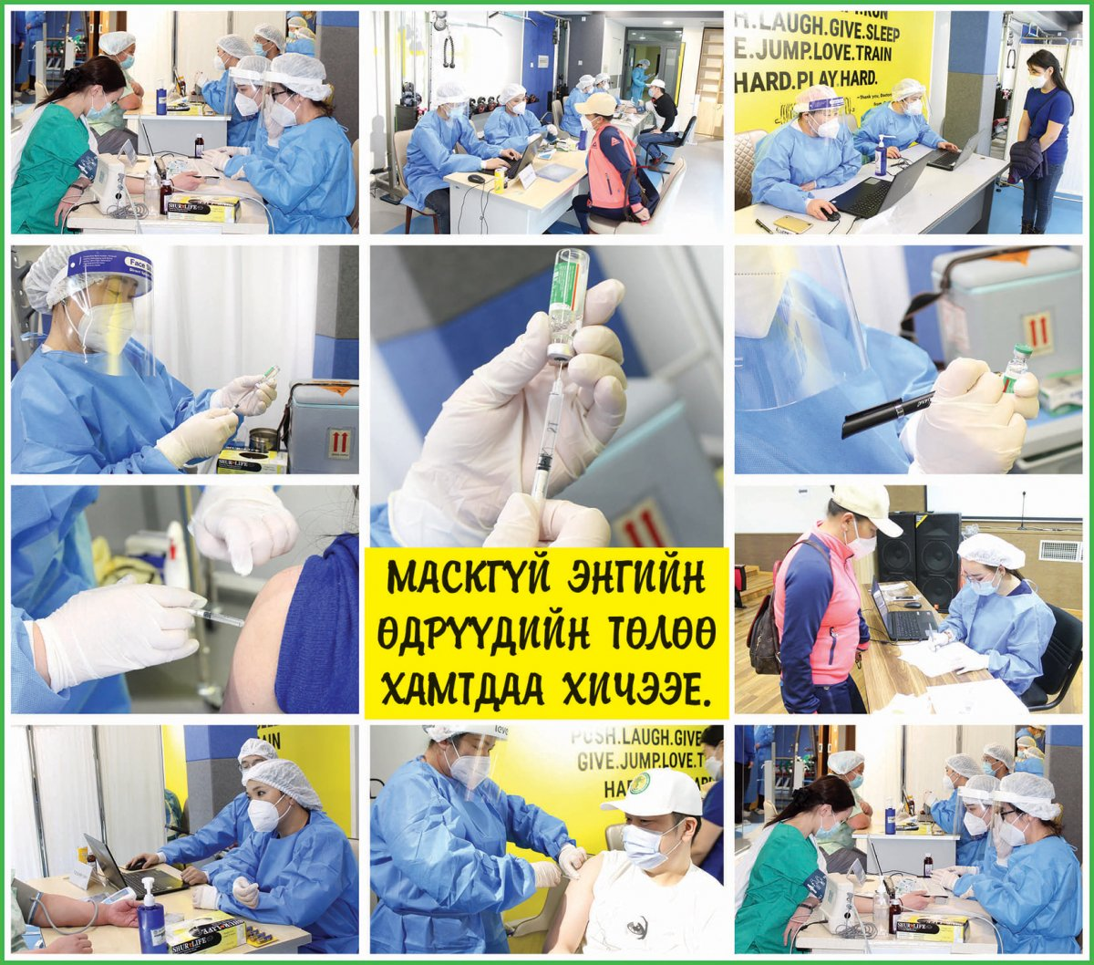 ГССҮТ-ийн эмч, эмнэлгийн ажилчид AstraZeneca вакцины 2 дахь тундаа хамрагдаж байна