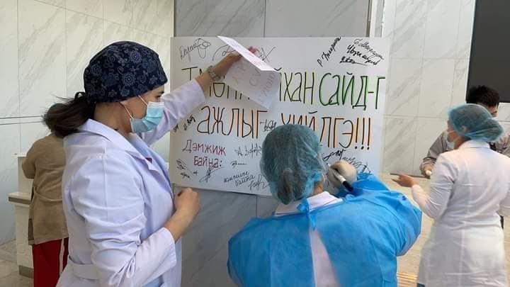 """Улсын эмнэлгүүд, эмч, эмнэлгийн ажилчид  """"Салбараа аваръя"""" хөдөлгөөнд нэгдэж, дуу хоолойгоо хүргэж байна"""