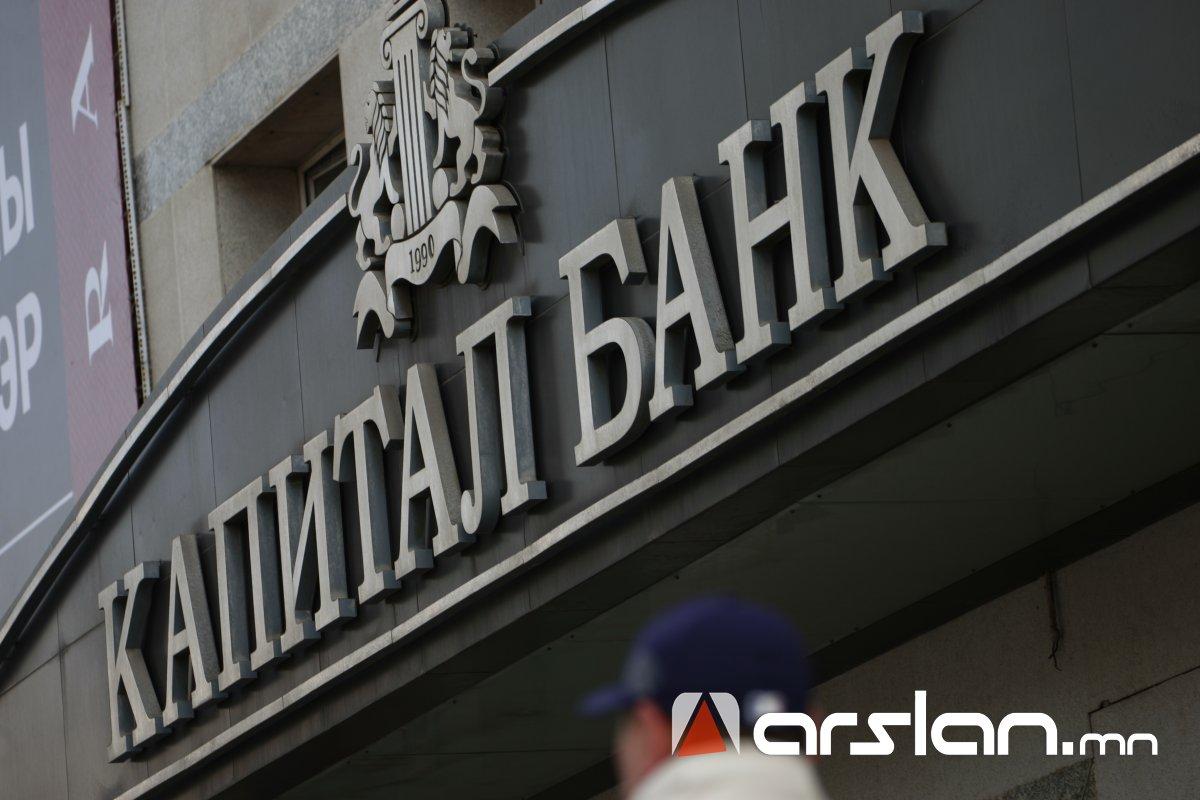 Д.Зоригт:  Капитал банкнаас үүдэн 104 тэрбумын алдагдал хүлээсэн. Өнөөдрийн байдлаар 1.5 тэрбумын авлага барагдуулсан
