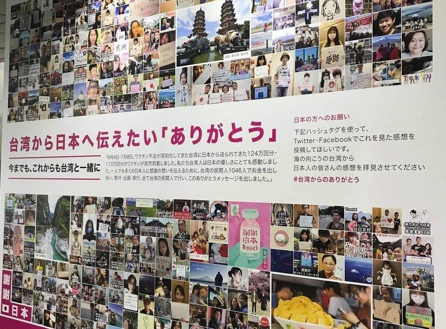 """Тайванчууд Япончуудад """"талархлаа"""" илэрхийлжээ"""