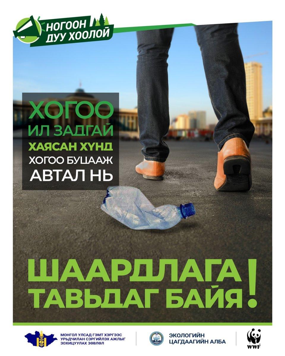 НОГООН ДУУ ХООЛОЙ: Нэг хүнд ногдох хог хаягдлын хэмжээгээр Монгол  дэлхийд дээгүүр ордог