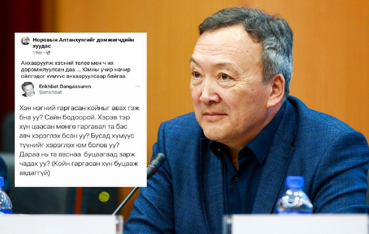 Д.ЭНХБАТ: Авсан койныг чинь Ардын захирал буцаагаад авахгүй шүү...