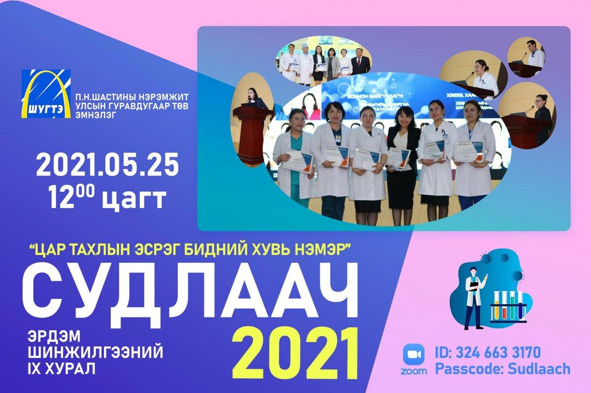 """УГТЭ резидент эмч нар дунд """"СУДЛААЧ-2021"""" эрдэм шинжилгээний хурлыг зохион байгуулна"""