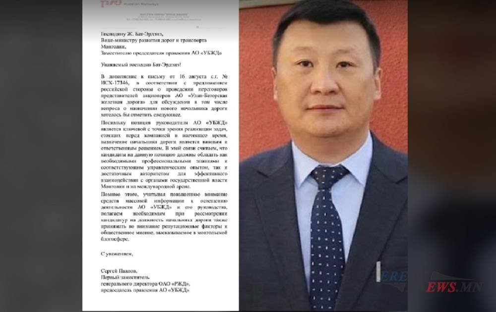 УБТЗ-ын даргад нэр дэвшигч Ц.Хүрэлбаатарыг нэр хүнд муутай, туршлагагүй гэж татгалзлаа