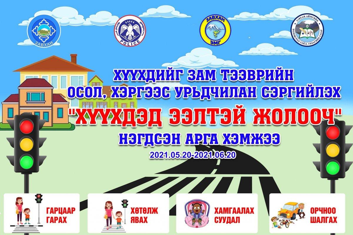 """Хүүхдийг зам тээврийн ослоос урьдчилан сэргийлэх """"ХҮҮХДЭД ЭЭЛТЭЙ ЖОЛООЧ"""" нэгдсэн арга хэмжээ эхэллээ"""