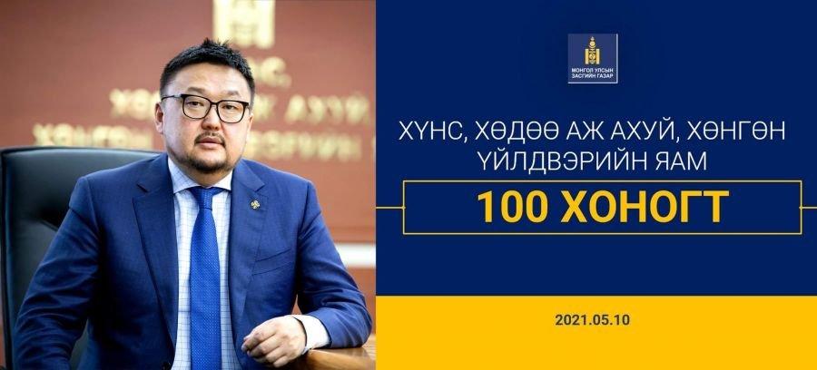 ЗАСГИЙН ГАЗАР-100 ХОНОГ: ХХААХҮЯ 100 хоногт хийсэн ажлаа танилцуулав