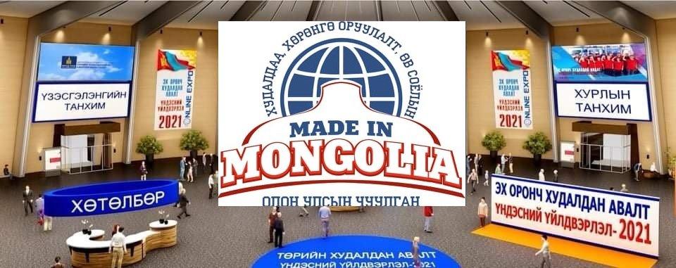 """БҮРТГЭЛ: """"Монголын худалдаа, хөрөнгө оруулалт, өв соёлын чуулган""""-д оролцох хүсэлтэй ААН-үүдийг бүртгэж байна"""