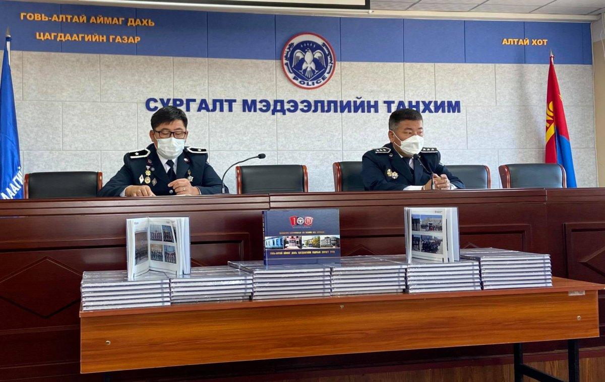 Говь-Алтай аймаг дахь Цагдаагийн газар ТҮҮХЭН НОМТОЙ боллоо