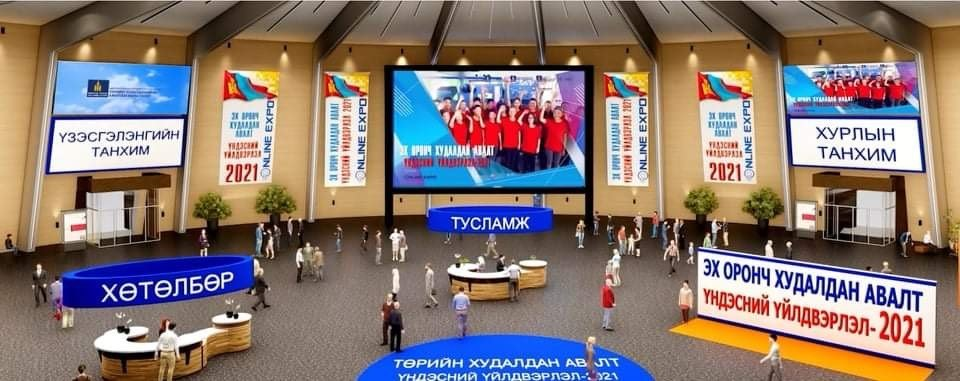 Хойд Америкт болох Монголын худалдаа, хөрөнгө оруулалт, өв соёлын олон улсын чуулганы БҮРТГЭЛ ЭХЭЛЛЭЭ