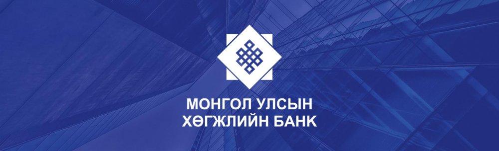 МОНГОЛ УЛСЫН  ХӨГЖЛИЙН БАНК: ТЕНДЕРИЙН УРИЛГА