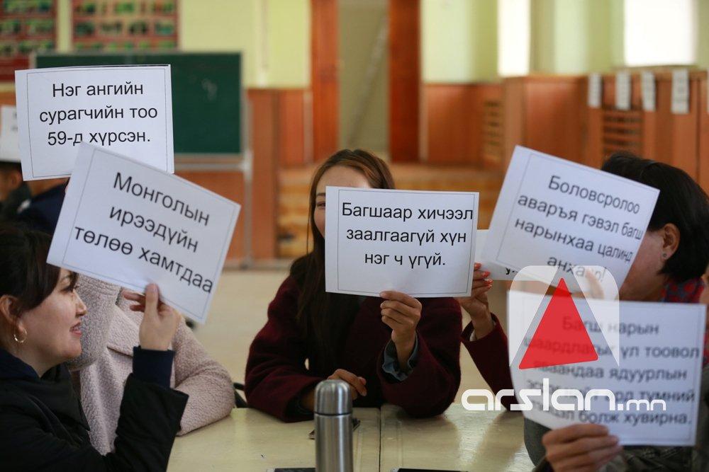 ФОТО: Багш нарын шаардлагыг хүлээж авахгүй бол ХУГАЦААГҮЙ АЖИЛ ХАЯЛТ зарлана гэв