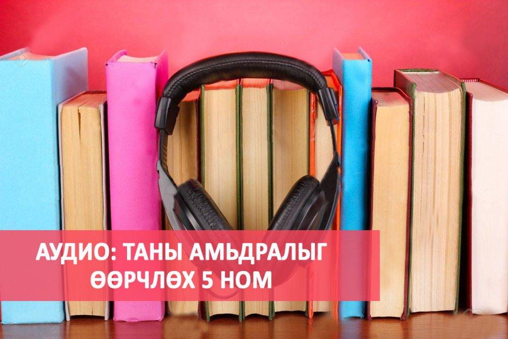 АУДИО: Таны амьдралыг өөрчлөх 5 ном